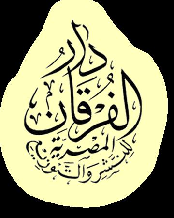 Dar Al Furqan
